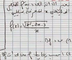 تصحيح السلسلة حساب النهايات للاولى باك علوم اقتصادية جزء6 calcul de limite