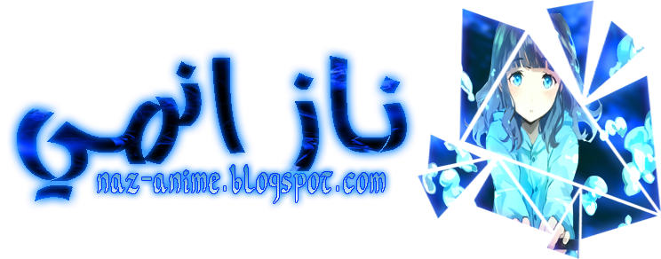 مدونة ناز انمي | Naz Anime