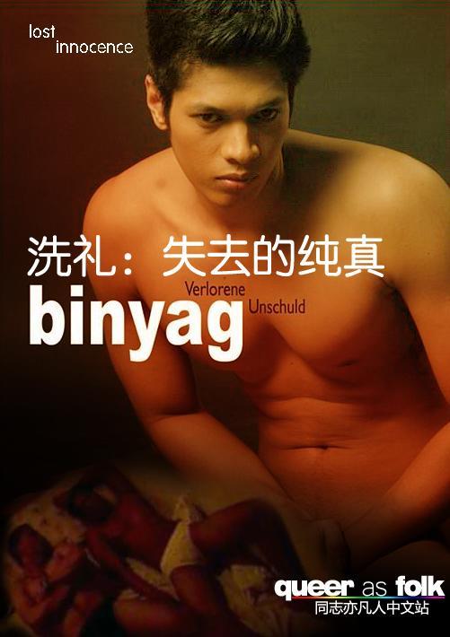 Pinoy M2m Chat