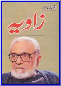 Zavia by Ashfaq Ahmed