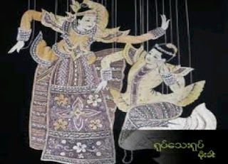 ကႀကိဳးရွုပ္တဲ့ ႐ုပ္ေသး႐ုပ္အသြင္ (Ashin Dhamma Piya)