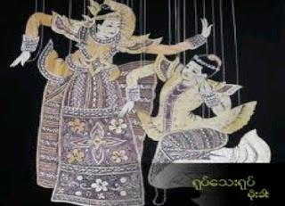 Ashin Dhamma Piya – Confused Puppets