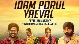 Idam Porul Yaeval Official Trailer | Vijay Sethupathi, Vishnu Vishal