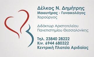 ΔΕΛΚΟΣ Ν. ΔΗΜΗΤΡΗΣ