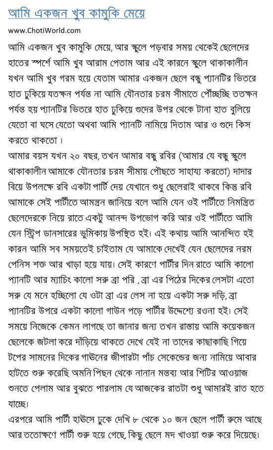 Ami Ekjon Kamuki Meye Khanki Choda Bangla Choti Golpo Love Story