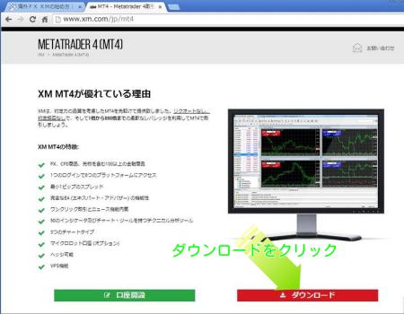 取引方法 XM(xmtrading)で海外FXを始めよう!MT4やEAの設置でお困りの方へ☆