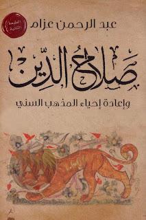 صلاح الدين وإعادة إحياء المذهب السني - عبد الرحمن عزام