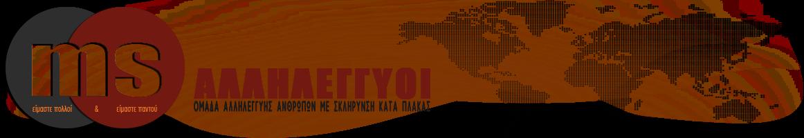 Ομάδα Αλληλεγγύης Ανθρώπων με Σκλήρυνση Κατά Πλάκας