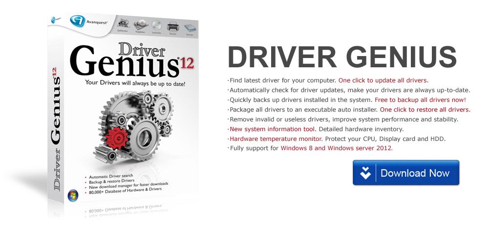 скачать driver genius pro 12