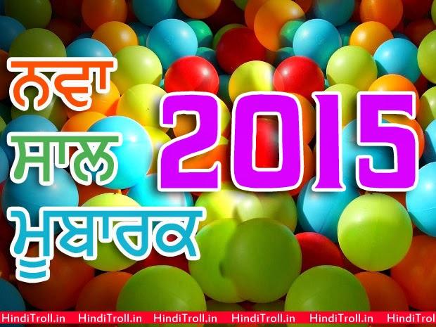 2015 happy new year greetings punjabi 2015 happy new year greetings punjabi wallpaper 2015 m4hsunfo