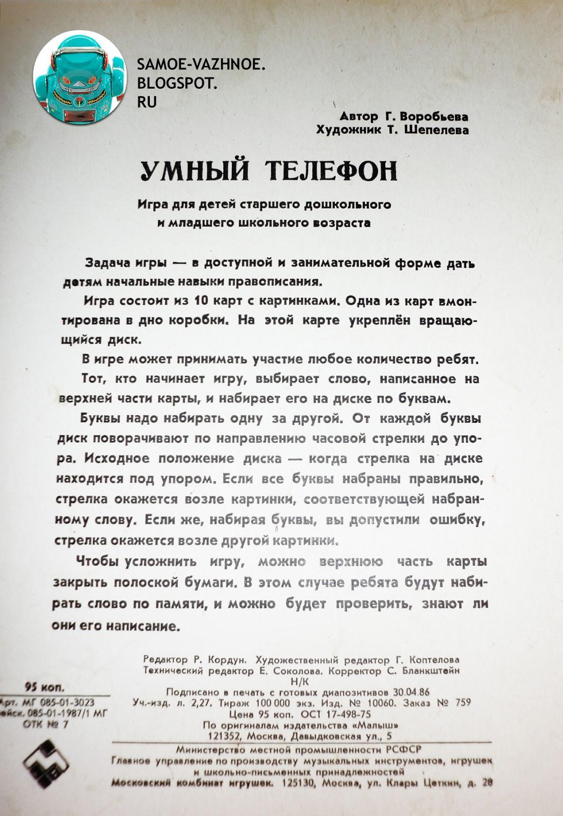 Игра Умный телефон СССР инструкция