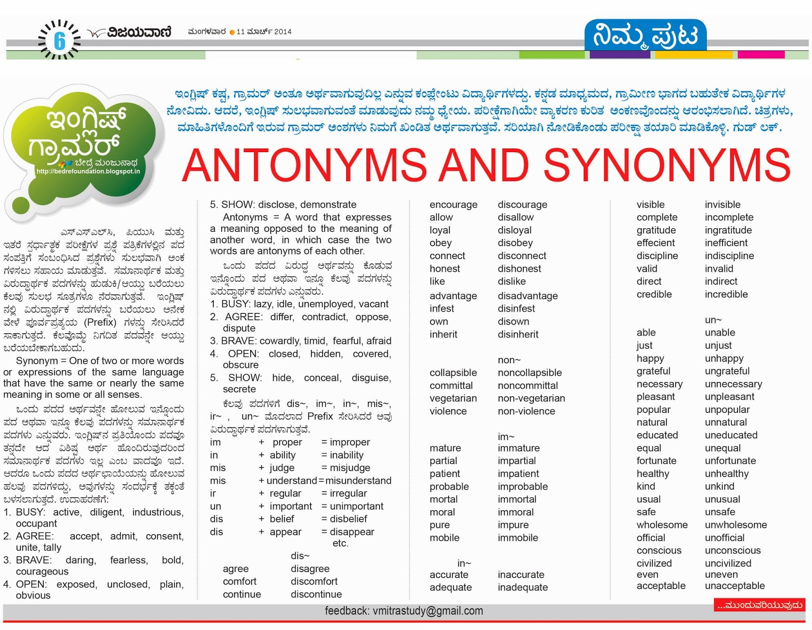 Worksheets Antonyms And Synonyms antonyms and synonyms part 1 vijayavani synonyms