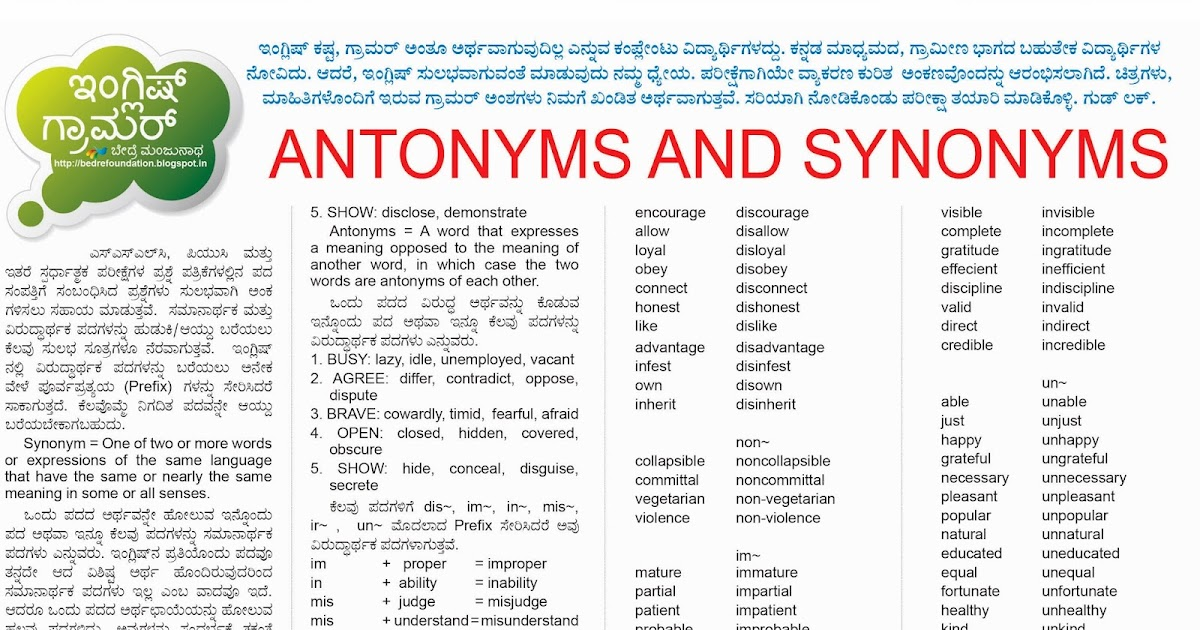 What Are Synonyms And Antonyms Examples - Scalien