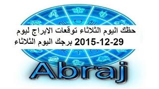 حظك اليوم الثلاثاء توقعات الابراج ليوم 29-12-2015 برجك اليوم الثلاثاء