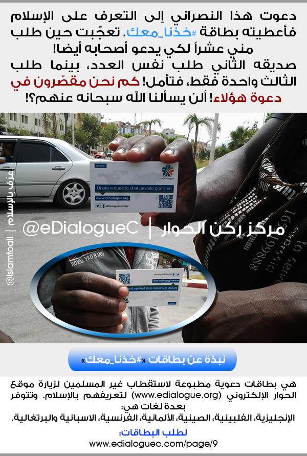 نصراني يطلب البطاقات الدعوية ليدعو غيره للإسلام رغم كونه كافرا!!
