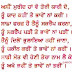 Punjabi Shayari Whatsapp | Punjabi Images Shayari
