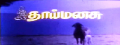 Watch Thaai Manasu (1994) Tamil Movie Online