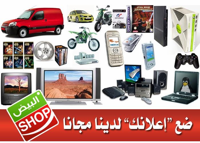el bayadh shop facebook