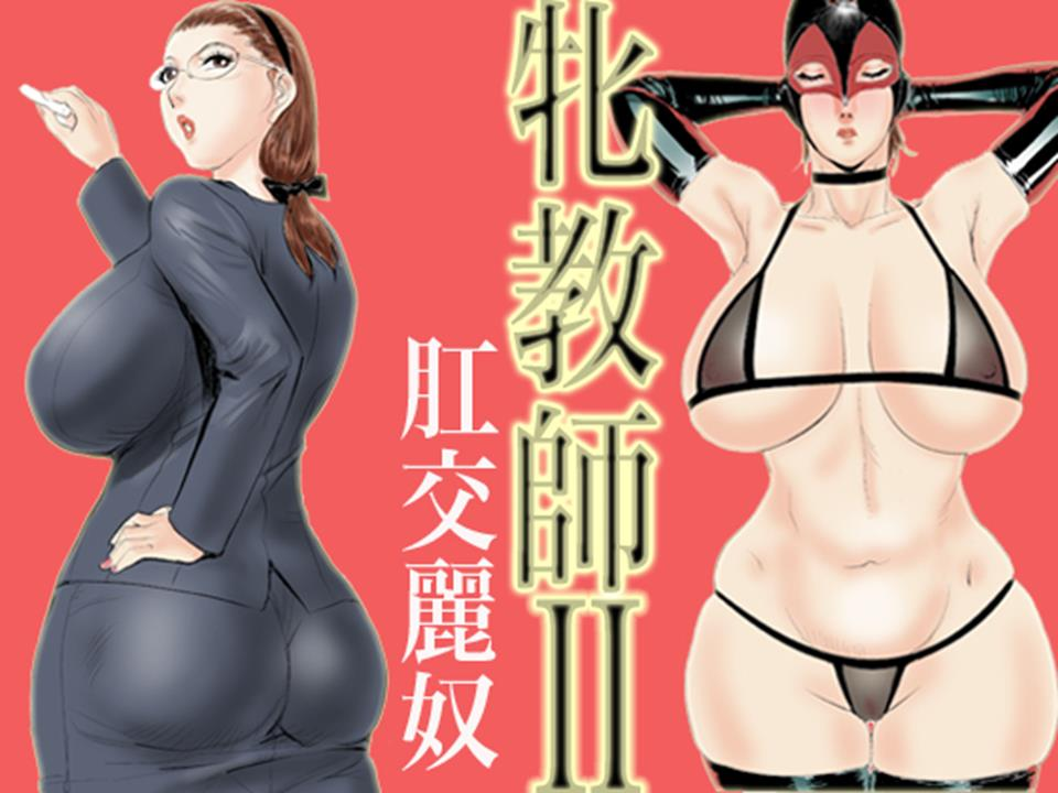Could doujin anal bbw does