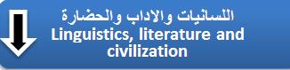 اللسانيات والآداب والحضارة العربية Research in linguistics, english literature, Arab civilization