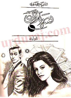 romantic urdu novels by shazia choudhary Lo Bahaar Aa Gai By Shazia Chaudhary complete in pdf