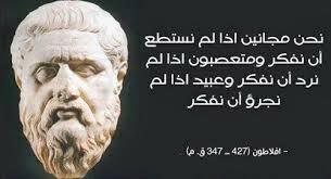 عقل أفلاطون