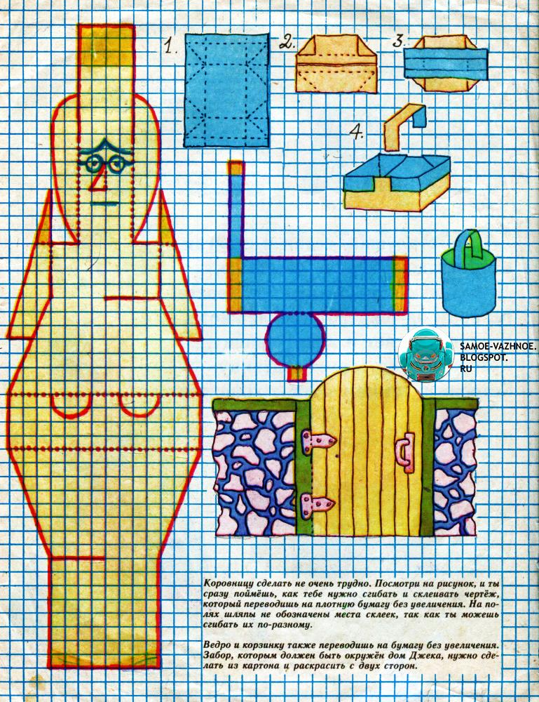 КОРОВНИЦА. дом который построил джек веселые картинки (№7, 1987)