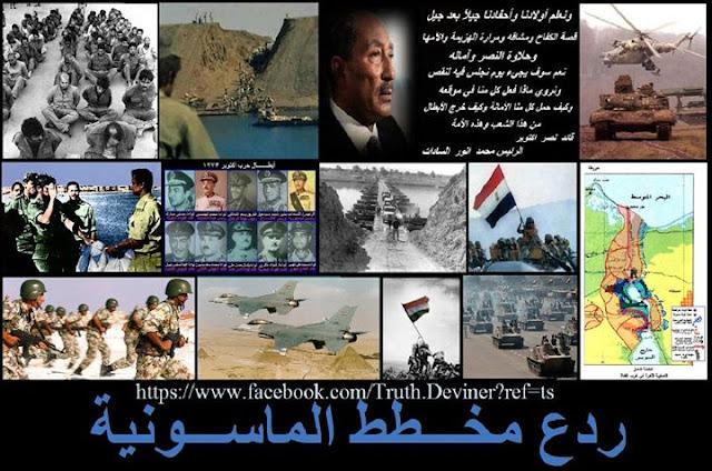 علم ان تدافع عن تاريخ بلدك امام الاكاذيب وللرد علي السؤال... هل انتصرت مصر والعرب في حرب اكتوبر 1973؟