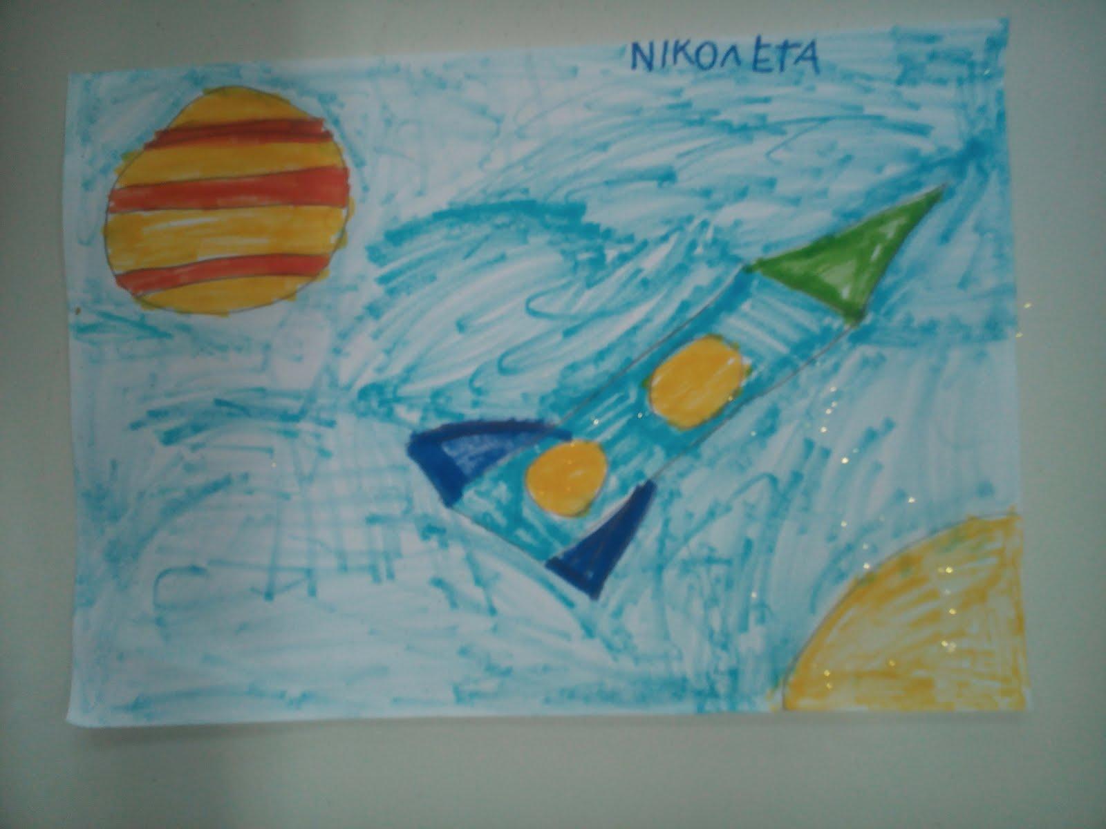 Φανταστικό ταξίδι στο διάστημα...