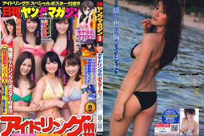 Monthly Young Magazine 2011 No.09