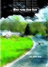 প্রকাশিত গ্রন্থ, বই মেলা ২০১২