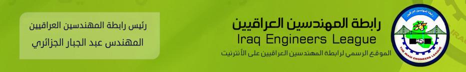 رابطة المهندسين العراقيين