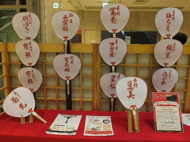 舞妓さんの名前を書いた団扇も飾られていた。