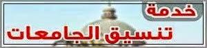 ننشر تنسيق القبول بالصف الأول الثانوى والدبلومات الفنية بمحافظة الغربية 2014 جميع المراكز
