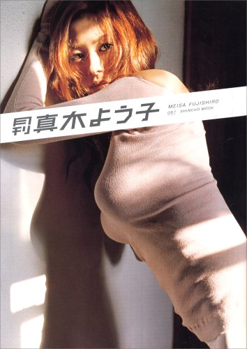 Japanese Celeb Model Maki Yoko