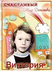 Счастливый Мир Детства