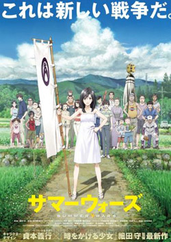 Summer Wars &#8211;   []
