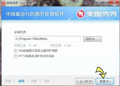 Download Xiu Xiu Meitu Versi Terbaru