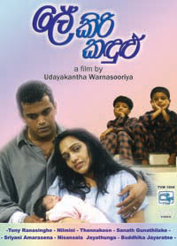 Le Kiri Kandulu Sinhala Movie
