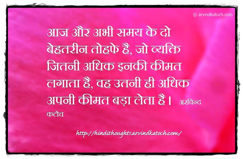Today, Now, Gift, Price, Arvind katoch, Hindi, Thought, Quote
