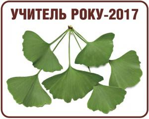 """Учитель року - 2017 журнал """" Колосок """""""
