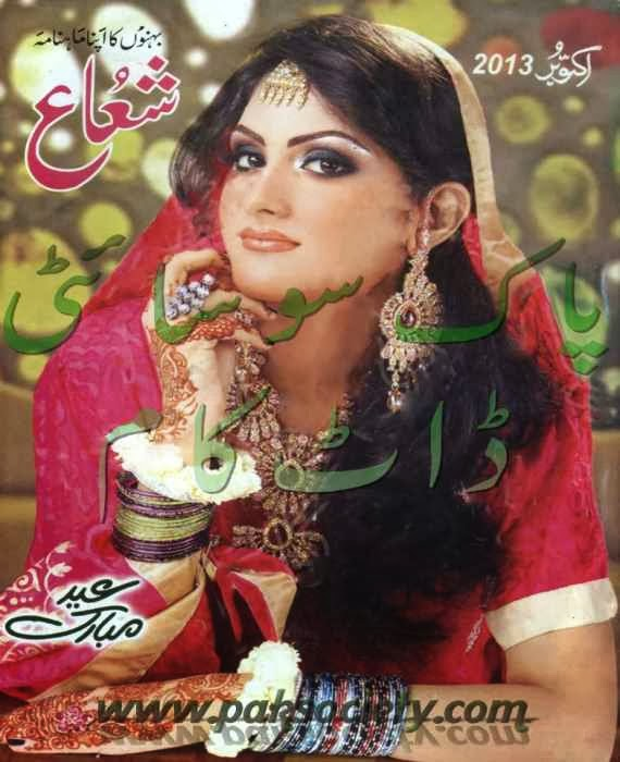 Free Read And Download Shuaa Pakistani Digest In Pdf On October 2013