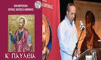 Ο Απόστολος Παύλος και η διαχείριση κρίσεων (Βίντεο)