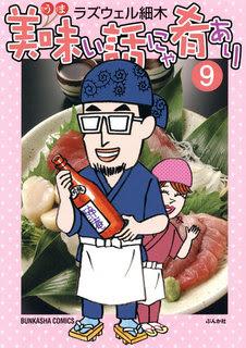 [ラズウェル細木] 美味い話にゃ肴あり 第01-09巻