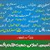 اسلامی جمعیت طلبہ پاکستان کا 68 واں یوم تاسیس.....