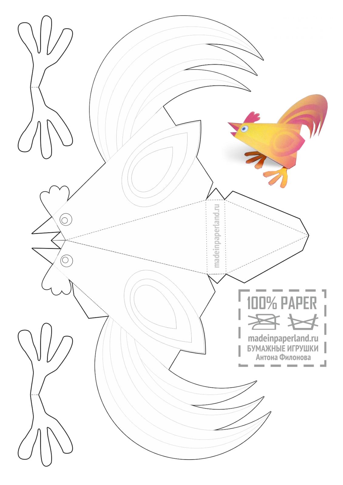 Поделка петух из бумаги своими руками шаблоны