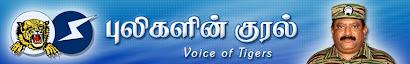 தமிழ் தேசியத்தின் ஒரே வானொலி புலிகளின் குரல் இது மக்களின் குரல்