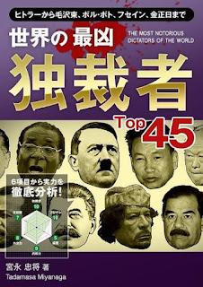 [宮永忠将] 世界の最凶独裁者Top45