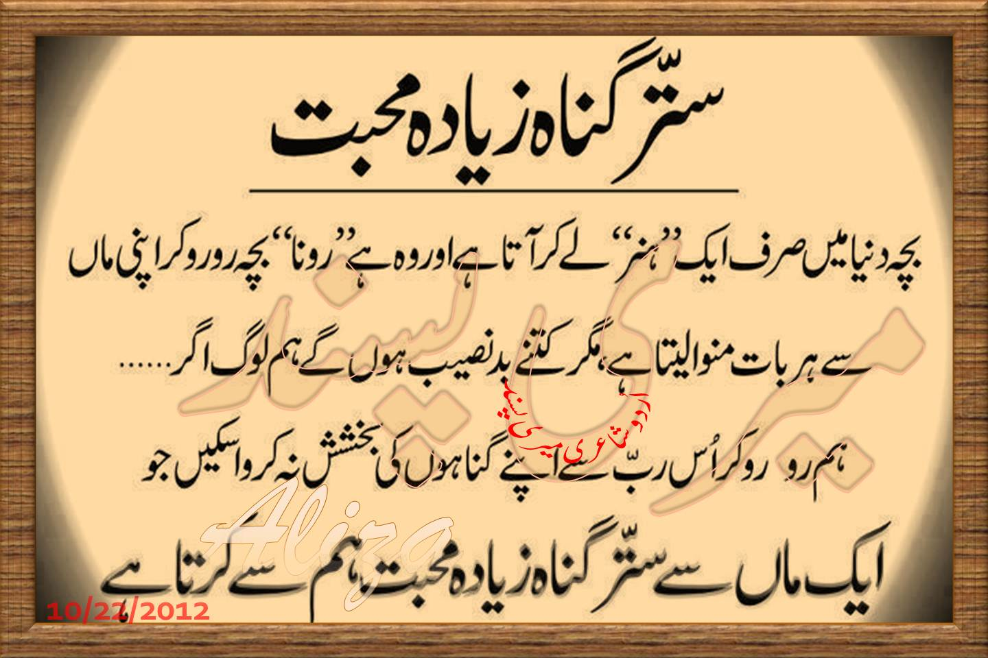 importance of time for a student in urdu Now a days time management was an important part because it's very important that develop us effective strategies for the time organizing in my student time.