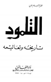 التلمود تاريخه و تعاليمه - ظفر الإسلام خان